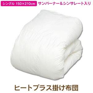 【送料無料】アイリスオーヤマヒートプラス掛け布団FHPK-Sホワイトシングル
