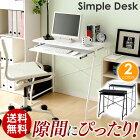 パソコンデスクPDN-7038ホワイト