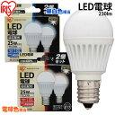 送料無料 LED電球広配光 同色2個セット LDA3N-G-E17-V3-2P・LDA3L-G-E17-V3-2P アイリスオーヤマ