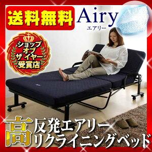 エアリーリクライニングベッド シングル 高反発 OTB-ARH折りたたみベッド シングル ベット 折り畳み 高反発 マットレス付き リクライニング 寝具 省スペース エアリー 体圧分散 耐久性 アイリ