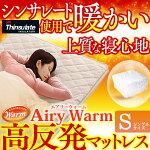 【送料無料】エアリーウォームマットレスAMW-Sアイリスオーヤマ