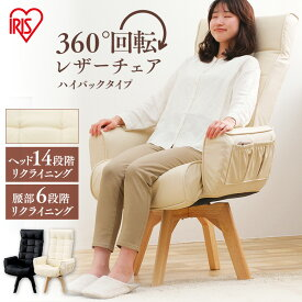 リクライニングチェア 椅子 おしゃれ リクライニング チェア シンプル 回転チェア レザー調 ハイバック LEC-KHBダイニングチェア 1人用ソファー コンパクト 回転 イス 座椅子 座いす 脚付き ハイバックチェアー レザー 肘置き リモートワーク アイリスオーヤマ 【広告】