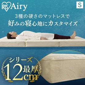 マットレス エアリーマットレス 極厚 12cm シングル アイリスオーヤマ高反発 高反発マットレス カバー ベッド 折りたたみ 折り畳み 腰 硬さを選べる 洗える 通気性 抗菌 防臭 寝具 HGB120-S 一人暮らし ベッド