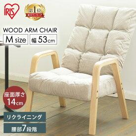 イス 椅子 ウッドアームチェア Mサイズ WAC-M リクライニング 在宅勤務 在宅ワーク テレワーク 自宅勤務 チェア パーソナルチェア 1人掛け 腰かけ リビングチェア ウッド アーム 椅子 座椅子 アイリスオーヤマ おしゃれ