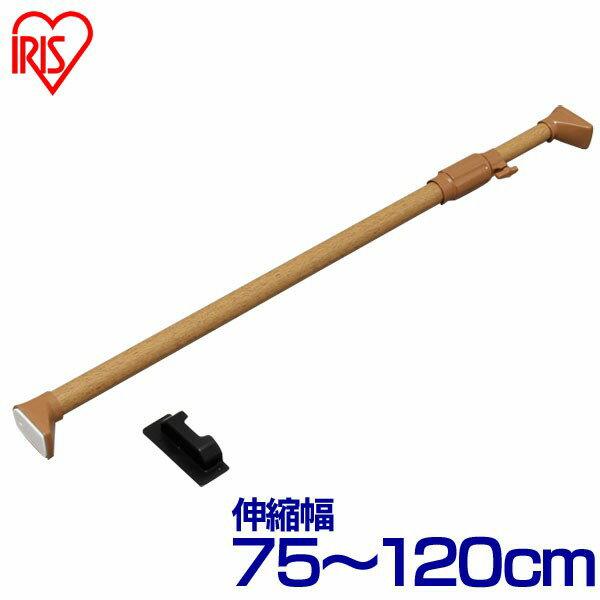 木調強力伸縮棒 幅75〜120cm H-MNPJ-120 アイリスオーヤマ送料無料 木調 強力 つっぱり棒 伸縮棒 突っ張り つっぱり ダークブラウン 洗濯 脱衣場 衣類 衣服 物干し