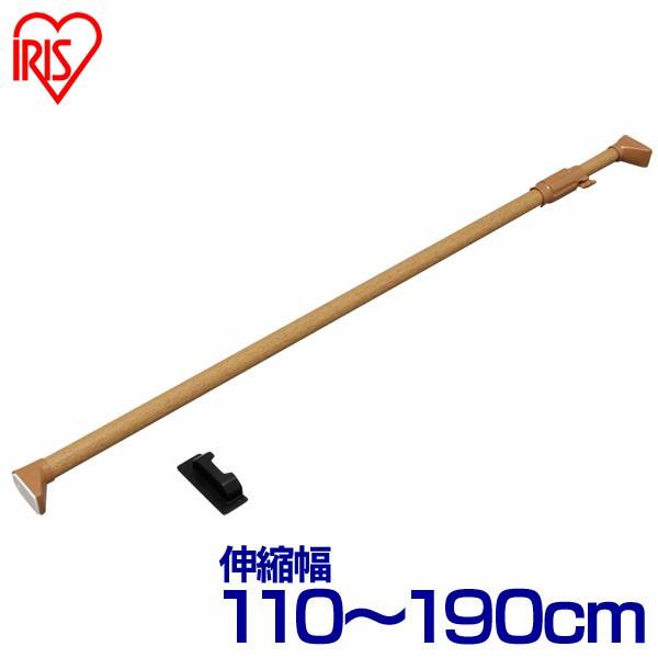 木調強力伸縮棒 幅110〜190cm H-MNPJ-190 アイリスオーヤマ送料無料 つっぱり棒 伸縮棒 木調 強力 脱衣場 洗濯 物干し 突っ張り棒 ダークブラウン つっぱり 突っ張り