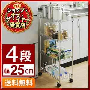 【幅25cmタイプ】メタルスリムMK-2508N(棚板4枚)