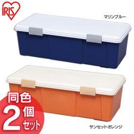 送料無料 【2個セット】RVBOX 900D サンセットオレンジ・マリンブルー アイリスオーヤマ [cpir]【新生活 新生活応援 引っ越し 引っこし 一人暮らし 新居】
