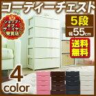 【送料無料】アイリスオーヤマワイドチェストCOD-555ホワイト/ダークグレー・ホワイト/アイボリー・ホワイト/ブラウン・ホワイト/パープル・ホワイト/グリーン・ホワイト/ピンク【5段】