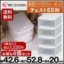 収納ケース 引き出し 浅型 ワイド チェスト ESW 4個セット送料無料 一段 幅42.6 奥行52.8 高さ20 クローゼット収納 衣装ケース 収納ボックス ...
