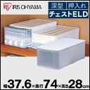 チェスト ボックス アイリスオーヤマ クローゼット リビング キッチン 積み重ね ホワイト プラスチック