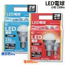 送料無料 アイリスオーヤマ ☆お得な2個入りセット☆ LED電球 小形(230lm)昼白色LDA4N-H-E17-V6×2・電球色LDA4L-H-E17-V6×...