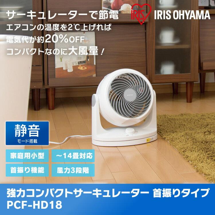 [クーポン有]アイリスオーヤマ サーキュレーター 〜14畳 首振りタイプ Hシリーズ PCF-HD18-W・PCF-HD18-B ホワイト・ブラック 送料無料