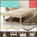 3段階高さ調節 すのこベッド シングル DBL-Z001 N送料無料 ベッド スノコ シングルサイズ すのこ パイン材 調整可能 木製 高さ 調節 ベッドフレーム ベットフレーム ベッドすのこ シング