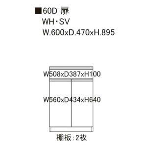 シェルフラック棚収納家具シェルフ棚棚シェルフトルテ扉収納下台60D【幅60×高さ89.5cm】共和産業