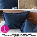 枕カバー 50×70送料無料 パイル 北欧 ロング タオル タオル地 まくらカバー 綿100% 無地 シンプル 丸洗いOK シンガ…