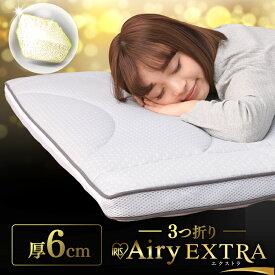 マットレス エアリーマットレス エクストラ 三つ折りタイプ AMEX-3S シングルサイズ シングル マットレス 高反発 硬め 洗濯可能 3つ折り 折り畳み 折りたたみ アイリスオーヤマ [cpir]一人暮らし ベッド