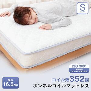 寝具布団硬めインテリア圧縮ロールボンネルコイルマットレスシングルホワイト