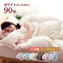 羽毛布団 シングル 掛け布団 掛布団 日本製 ホワイト ダック ダウン90% 1.0kg シングル かさ高145mm以上 350dp以上ホ…