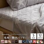 毛布敷きパッド毛布毛布【B】【同色セット】mofuaモフアプレミアムマイクロファイバー毛布・敷パッドシングルナイスデイ