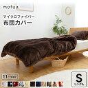 毛布 毛布 布団カバー シングル マイクロファイバー mofua モフア 布団を包めるぬくぬく毛布 ふとんカバー 毛布カバー…