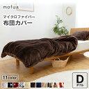 毛布 ダブル 布団カバー ダブル マイクロファイバー mofua モフア 布団を包めるぬくぬく毛布 ふとんカバー 毛布カバー…