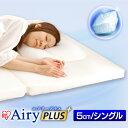 【450円引クーポン配布中】マットレス シングル エアリープラスマットレス シングル 3つ折り 三つ折り APMH-S APM-S AiryPLUS 寝具 マット 洗える 人気 快眠 ぐっすり アイリスオーヤマ