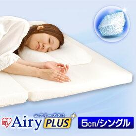 マットレス シングル エアリープラスマットレス シングル 3つ折り 三つ折り APMH-S APM-S AiryPLUS 寝具 マット 洗える 人気 快眠 ぐっすり アイリスオーヤマ