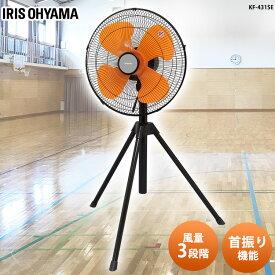 送料無料 工業扇風機 三脚型 KF-431SE アイリスオーヤマ [cpir][◇在] あす楽