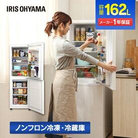 冷凍冷蔵庫 162L ホワイト AF162-Wノンフロン冷凍冷蔵庫 2ドア 162リットル 冷蔵庫 れいぞうこ 冷凍庫 れいとうこ 料理 調理 家電 食糧 冷蔵 保存 右開き アイリスオーヤマ 家電