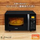 オーブンレンジ ブラック MO-T1602 ホワイト MO-T1603 オーブン 家電 ターンテーブル 台所 キッチン 解凍 オートメニ…