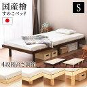 ベッド シングル すのこベッド 国産 ひのき 4段階高さ調整すのこベッド S SB-4S スノコベッド シングル 天然木パイン…