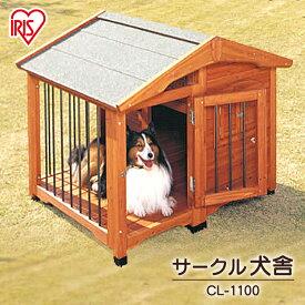 送料無料 サークル犬舎 CL-1100 ブラウン アイリスオーヤマ 【ペット用品・犬】[PTYS]