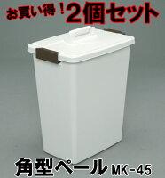 ゴミ箱 45リットル 2個セット送...