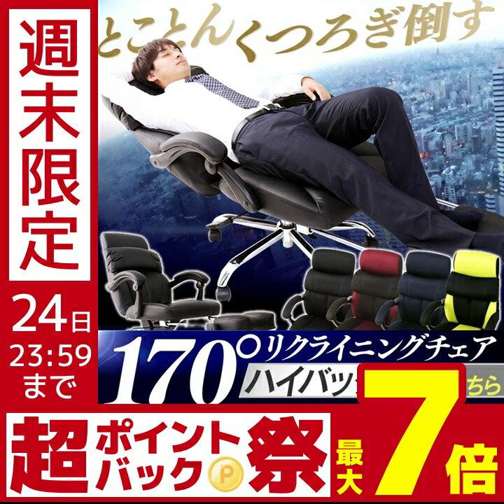 オフィスチェア ハイバック ビジネスチェア リクライニングチェア ハイバック オットマン付 送料無料 椅子 イス メッシュバックチェア チェア メッシュチェア いす メッシュ 事務椅子 オフィスメッシュ レザー【D】一人暮らし 家具 おしゃれ 部屋 インテリア 一人暮らし
