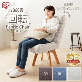 椅子 おしゃれ 椅子 リクライニング チェア おしゃれ チェア 在宅ワーク FAC-K 回転チェア チェア 肘なしタイプ 肘なし リクライニング 椅子 ファブリックチェア 360度 折り畳み コンパクト アイリスオーヤマ