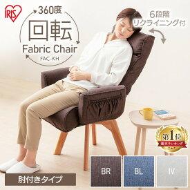 椅子 おしゃれ 椅子 リクライニング チェア おしゃれ チェア 在宅ワーク FAC-KH 回転ファブリックチェア 回転チェア チェア 肘付きタイプ 肘付き 椅子 ファブリックチェア 回転 360度 ポケット アイリスオーヤマ