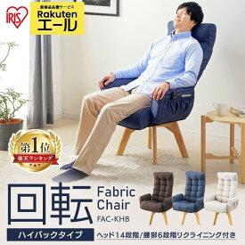 【Rakutenエール】回転ファブリックチェア ハイバック FAC-KHB 送料無料 回転ファブリックチェア 回転チェア チェア 椅子 座椅子 肘付き 背もたれ リクライニング リモートワーク 座り心地いい 360度 折りたたみ ポケット 収納 アイリスオーヤマ