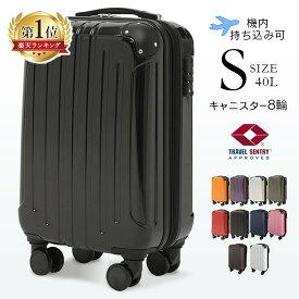 キャリーバッグ スーツケース キャリーケース 機内持ち込み Sサイズ 40L TSAロック ダイヤル式 GoToトラベル キャリーバック ダブルキャスター kd−sck 機内 軽量 超軽量 小型 旅行 バッグ Sサイズ 【D】