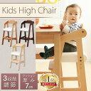 キッズチェア 椅子 子供 椅子 木製 ハイチェア 木製 ベビーチェア 子供 椅子 子供イス 子ども こども お子様 天然木 …