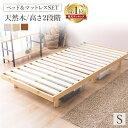 ベッド シングル シングルベッド マットレス付 ベッドフレーム 高さ2段階天然木スノコベッド セレナ SRNSWH すのこベ…