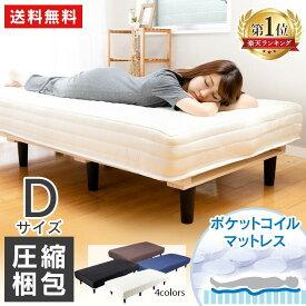 【在庫処分】ベッド ダブル 脚付きマットレス ダブル D AATM-D マットレス すのこベッド ベッド 脚付き 圧縮梱包 寝具 インテリア 通気性 簡単組立 アイリスプラザ[P3]