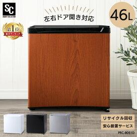 【ポイント2倍】冷蔵庫 46L 1ドア冷蔵庫 46L PRC-B051D冷蔵庫 1ドア 46L 小型 コンパクト パーソナル 右開き 左開き シンプル 一人暮らし 1人暮らし ひとり暮らし キッチン家電 ホワイト ブラック シルバー ダークウッド 【D】