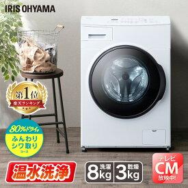 ドラム式洗濯機 8kg(台無) CDK832 ホワイト送料無料 ドラム式 洗濯機 乾燥 8kg 温水 部屋干し タイマー 節水 温水洗浄 温水コース ランドリー アイリスオーヤマ【代金引換不可】【予約】