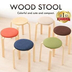 チェア スツール 椅子 イス いす 木製スツール完成品 ウッド 椅子 チェア スタッキング 木目 腰掛け いす イス 丸椅子 玄関 キッチン 台所 リビング おしゃれ オシャレ 北欧 一人暮らし 家具 おしゃれ 部屋
