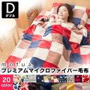 毛布 ダブル マイクロファイバー毛布 mofua モフア送料無料 プレミアム マイクロファイバー もうふ 毛布 ブランケッ…