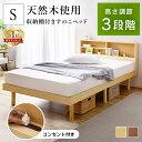 【3営業日以内発送】ベッド シングル シングルベッド すのこベッド 収納棚付きすのこベッド 一人暮らし ベッド ベッド…