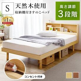 【ポイント5倍】【3営業日以内発送】ベッド シングル シングルベッド すのこベッド 収納棚付きすのこベッド 一人暮らし ベッド ベッド SKSB-S シングル セミダブル ダブル ベット ベッドフレーム スノコベッド 収納棚 コンセント付き ベッドボード【補】