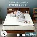 【3営業日以内発送】マットレス ポケットコイル シングル 厚さ 20cm PKMTN-S ポケットコイルマットレス ベッド マット…