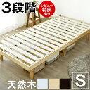 【3営業日以内発送】ベッド シングル すのこベッド シングルベッド ベッドフレーム 3段階高さ調節 すのこベッド シン…